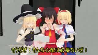 【東方MMD】アリスの母の日【MMD紙芝居】