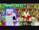 【日刊Minecraft】最強の匠は誰か!?黄昏の森 冒険へGO!5日目【4人実況】
