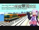 【結月ゆかり×A列車で行こう9】ニコニコ鉄道言問支社#45【VOICEROID実況】