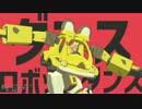【MMDけもフレ】ダンスロボットダンス - ジャパリ・ボスが機動警察と!?