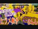 【スプラ画面きんし】画面きんしガチエリア!ホッケ&ヒラメ回【KYONP】
