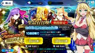 【FGO】Fate/EXTRA CCCピックアップ1&2