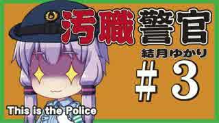 【これこそが警察】汚職警官 結月ゆかり