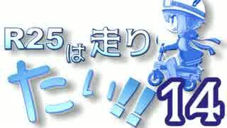 【結月ゆかり】R25は走りたい。 -Vol.14- 北海道編Part.3