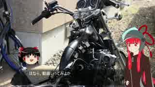 琴葉茜とバイクツーリング(準備回)