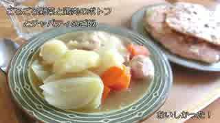日々の料理をまとめてみた#42 -5食-