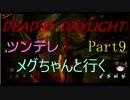 【Dead By Daylight】ツンデレメグちゃんと行くPart9【ゆっくり実況】