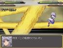 【実況】戦術とか下手な⑨が幻想少女大戦妖を実況プレイpart97