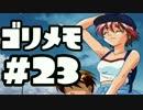 【ときメモ2】ゴリラがときめくメモリアル2 Part23【実況】