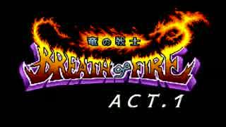 【ほぼ初見】ブレスオブファイアの世界を見に行く【ACT.1】 thumbnail