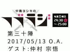 中島ヨシキのフブラジ(第三十陣:2017/05/1