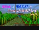 【実況】関西嫁と関東旦那がMinecraft実況プレイ【part4】