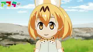 【MMD】サーバルちゃんのモデルをアニメに