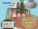 ミクリンレンルカ/近鉄バファローズの歌/近鉄南大阪線・吉...