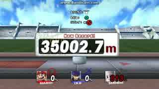 【TAS】スマブラX ホームランコンテスト マリオ×アイク 35002.7m/114838.3ft