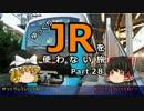 【ゆっくり】 JRを使わない旅 / part 28