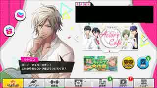 【A3!(エースリー)】シトロン Birthday!【誕生日お祝いボイスまとめ】 thumbnail