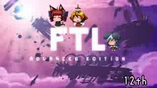 [ゆっくり実況]   FTL  その101