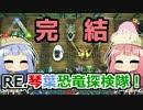 【ARK:Survival_Evolved】RE.琴葉恐竜探検隊!最終回【The Center】