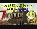 【7days to die】この新鮮な腐敗した世界で Part25【VOICEROID実況】