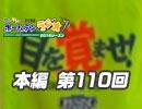 【第110回】れい&ゆいの文化放送ホームランラジオ!