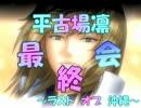 【ドキサバ全員恋愛宣言】琉球王子平古場凛編part.完【テニスの王子様】