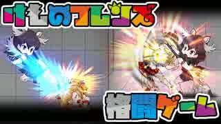 けものフレンズ格闘ゲーム制作状況6ヘラジカ