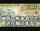 【Minecraft】地図一枚まるごとお花畑にす