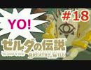 【ゼルダの伝説】のんびり実況プレイ#18【ブレス オブ ザ ワイルド】