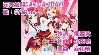 【ニコカラ】元気全開DAY! DAY! DAY!(off