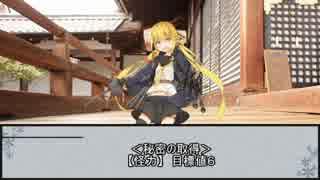 【シノビガミ】から紅の呪歌 第三話【実卓リプレイ】