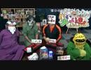 【反省会】いい大人達のゲームエンパイアSP!('17/03) 再録 part8