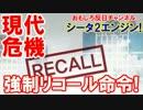 【現代自動車が危ない】 内部告発で欠陥5件!強制リコール命令発動!