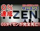 【韓国のOSが墜落】 サムスンOS・Tizen!市場占有率0%達成!