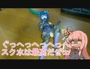 【ユーザー参加型企画】夏だ! プラモだ! スク水祭りだ!【説明...