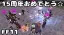【FF11】15周年カウントダウン(*´ω`*)【声あり】