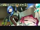 【OverWatch】姉妹でヒーローって萌えない?#2【VOICEROID実況】