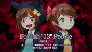 【5歳児がデスボイスで】Foolish13People