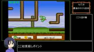 サンドラの大冒険RTA_58分15秒_Part3/4