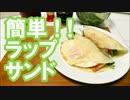 【トルティーヤ風】簡単!!ラップサンド【お手軽旨い!!】