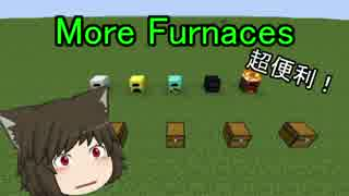 minecraft 「More Furnaces」mod紹介!