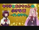 【キリあか小話】キリ子とあかちゃんの小さな話②後編【VOICEROID劇場】