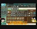 ゆっくり実況で行く、艦これネタ動画・春イベGW堪能攻略・前編