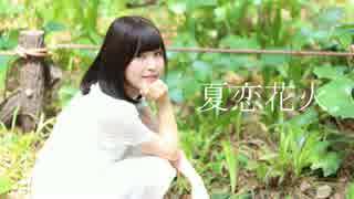 【ねこわかめ】 夏恋花火 【踊ってみた】