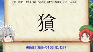 紅魔風SCP紹介 Part5
