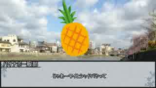 【シノビガミ】から紅の呪歌 第四話【実卓リプレイ】