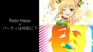 Radio Happy × パーティは何処に?