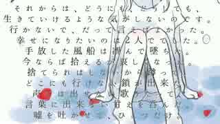 【初音ミク】 真昼のトロイメライ 【オ
