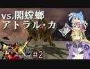 【MHXX】スーパーネコあかねタイム!2【VOICEROID実況】
