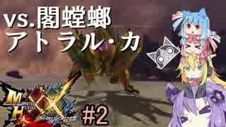 【MHXX】スーパーネコあかねタイム!2【VO
